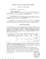 Договор №330 от 30.07.2018г.
