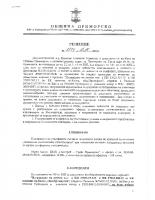 Решение №1004 от 15.11.2018г.