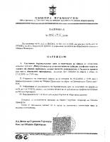 заповед за удължаване срока за входиране на оферти