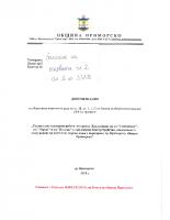 документация след изменение