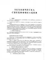 техн.спецификация