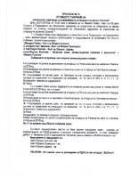 Протокол № 13 от Общото събрание на РСУО