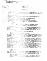протокол комисия