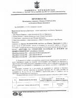 Протокол 2 Бетон