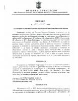 решение № о.п 10