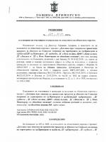 решение № о.п 9