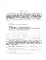 Протокол №1