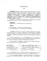 Протокол №2