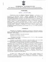 Решение №320-13.05.2019г.