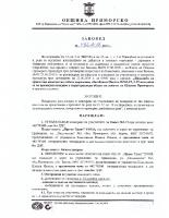 Заповед за класиран – Пакет №2-19