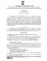 Заповед за класиран – Пакет №3-19