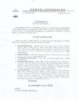 Заповед за паша