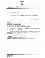 съобщение за отваряне на ценови предложения – Доставка на строителни материали за нуждите на Община Приморско