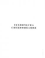 Приложение №1 – техн.спецификация