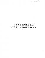 Приложение №1 – техн. спецификация