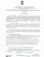Договор №160