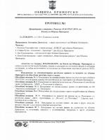 Протокол 1 транспорт 2019