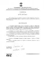 Заповед за удължаване на срока за входиране на оферти