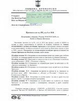 Протокол по чл.181,ал.4