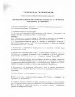 Техническа спецификация О.П 2 и О.П 4