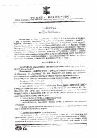 Заповед за класиран – Пакет 20-01
