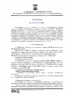 Заповед за класиран – Пакет 20-02