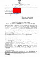 Протокол по чл.181 от ЗОП
