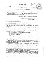 Решение по адм.д.№1883 2019г. на Адм.съд -Бургас