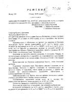 Решение по адм.д.№373 2020г. на Адм.съд – Бургас