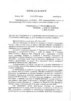 Определение по адм.д.372 2020 на Адм.съд-Бургас