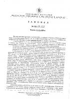Заповед на областния управител №РД-09-137/16.09.2020г.