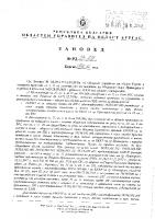 Заповед РД 09-139 от 07.10.2020г. на Областен управител