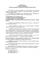 Протокол № 14 от Общото събрание на РСУО