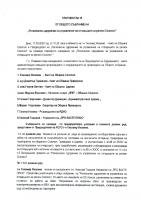 Протокол № 15 от Общото събрание на РСУО