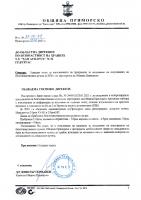 Годишен отчет за 2020 г. по програмата за овладяване популацията на безстопанствени кучета на територията на Община Приморско.