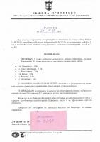 ОБРАЗУВАМ 9 /девет/ избирателни секции в община Приморско, съгласно Приложение №1, неразделна част от настоящата заповед