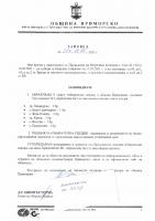 Заповед от Президента на Република България във връзка на избори за Народно събрание на 11.07.2021г.