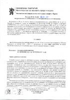Решение за преценяване на необходимостта от извършване на ЕО на ПИРО 2021-2027г.
